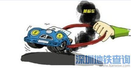 深圳黄标车报废规定解读 2016年起淘汰无更新指标