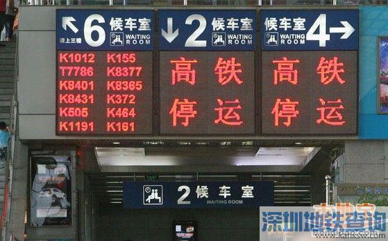 深圳高铁停运最新消息(持续更新)