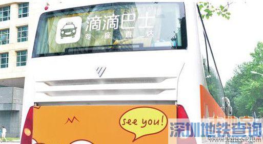 滴滴巴士登陆滴滴出行 北京深圳新开50多条旅游专线