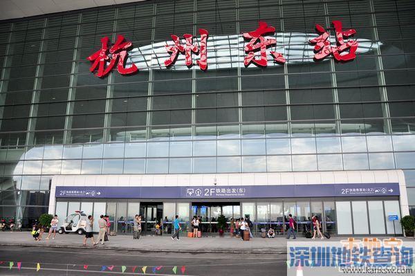 深圳到杭州动车票价及时刻表查询