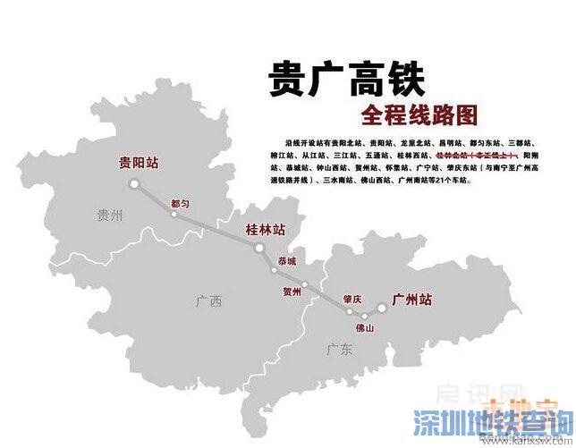 贵广高铁线路图