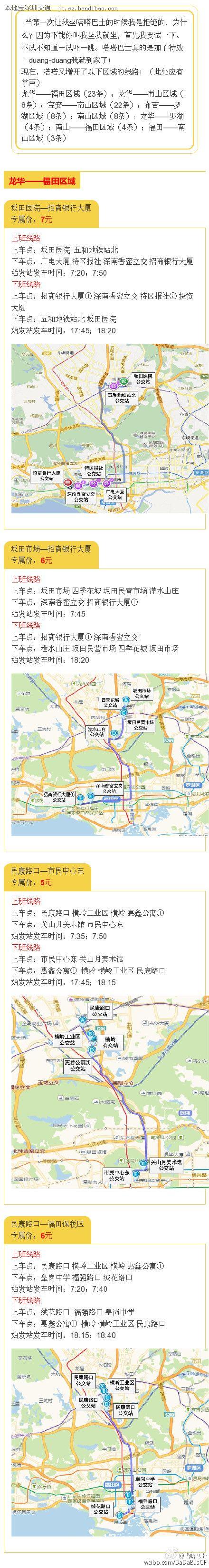 深圳嗒嗒巴士路线查询 嗒嗒巴士深圳已开通线路一览
