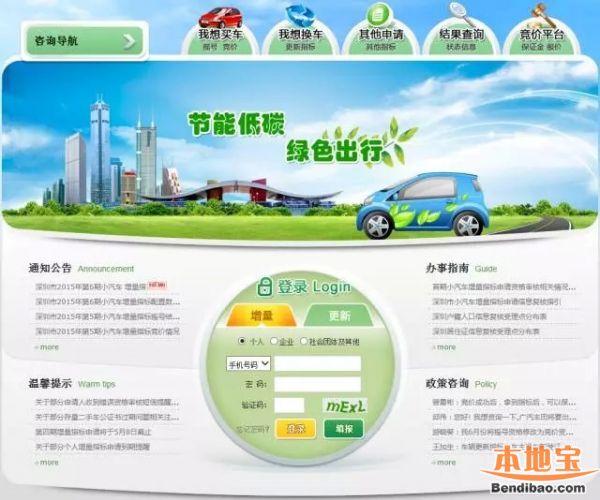深圳2015年8月份第7期车牌摇号竞价指标配置数量出炉