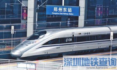 深圳到郑州高铁在哪里坐车途径什么车站