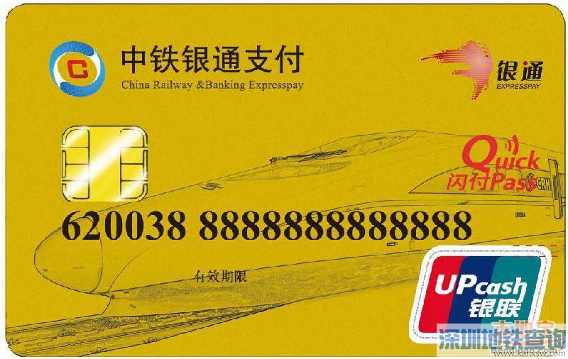 坪山捷运线可刷中铁银通卡进站