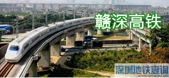 多位深圳代表强烈建议 赣深客运走东线