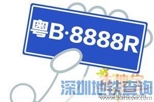 第21期深圳车牌竞价拍卖28日开始 共300个车牌