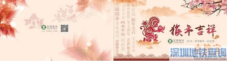 深圳地铁猴年纪念票将发行 58元一套