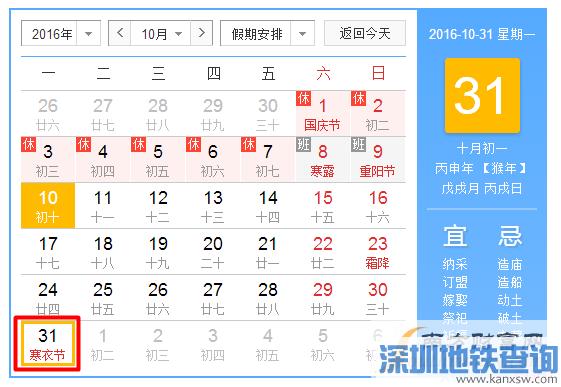 2016万圣节是几月几日?2016年万圣节是哪天?