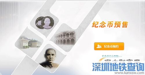 孙中山纪念币预约入口(农业银行)