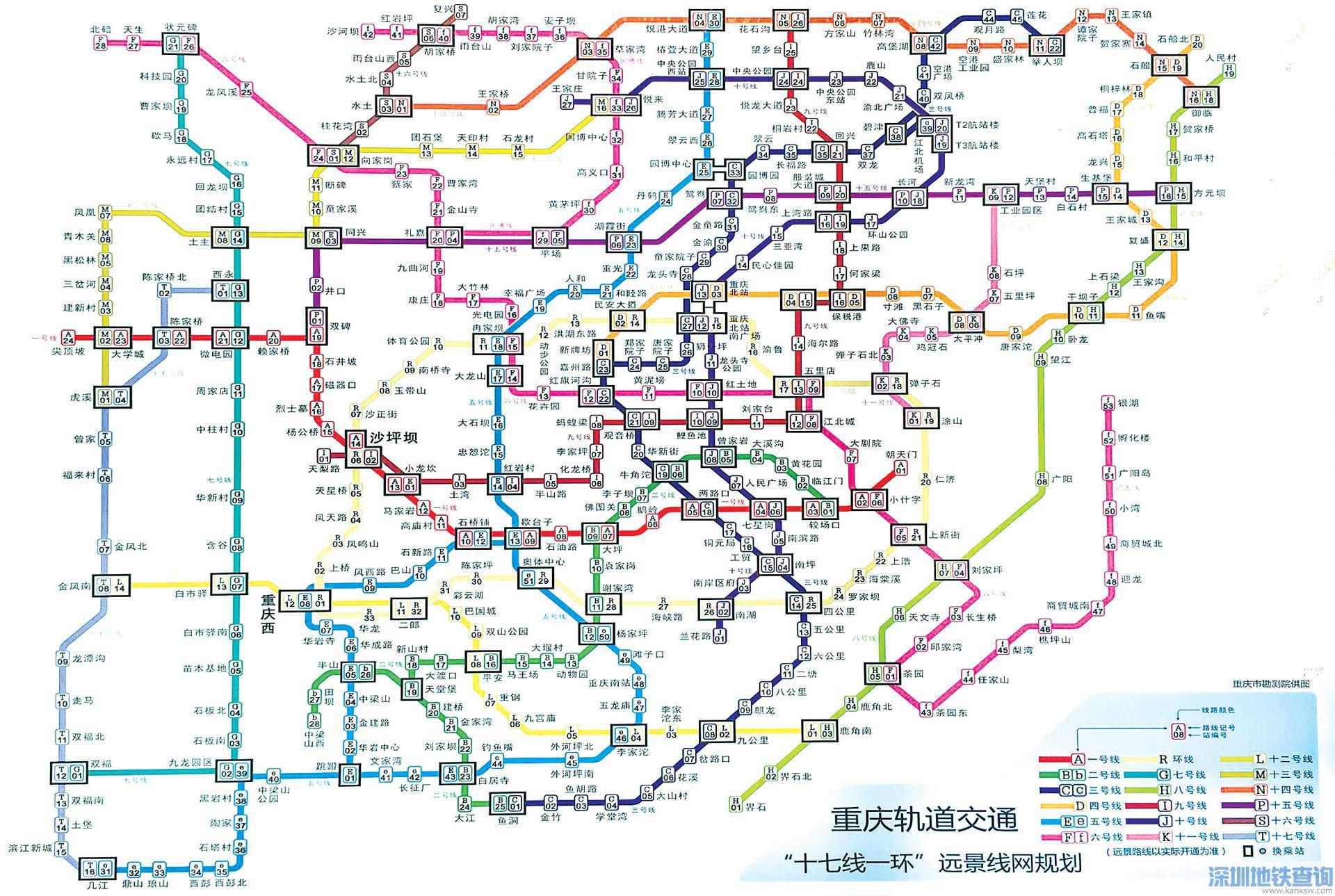 重庆地铁轻轨9号线二期换乘方案 附换乘站点 换乘线路大全