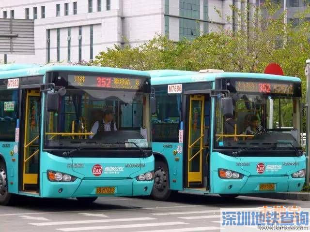 深圳公交352路终点站调整 M225路延伸至深圳北站