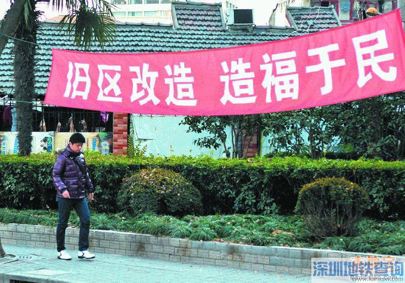 深圳旧改计划公示 包括木棉湾力元吓等10个