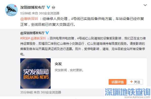 深圳地铁4号线因供电故障停运 大批乘客滞留