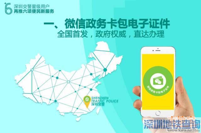 深圳交警推六项新服务 驾照永不过期+一键拖车