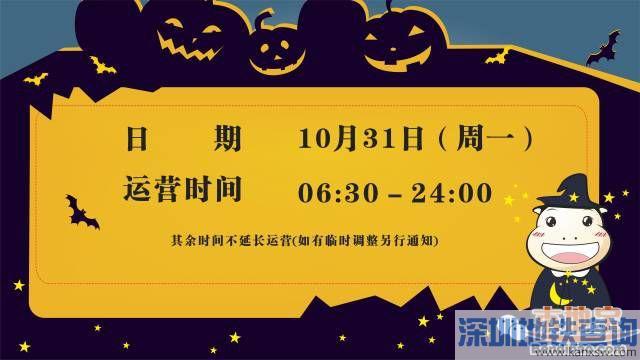 今晚深圳地铁延长运营时间 24时结束运营