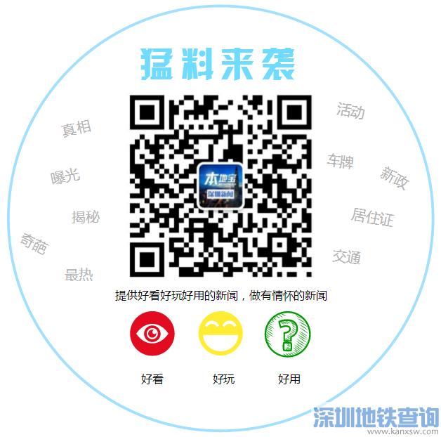 中秋深圳地铁运营时间延长一小时 这些地方或拥堵