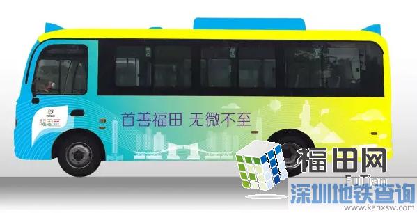 """深圳福田首条""""微巴""""B912下梅林环线开通 B912路站点、运营时间、发车间隔、票价一览"""
