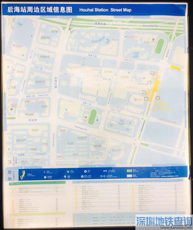 深圳地铁后海站换乘及购物攻略 后海站周边区域建筑信息图
