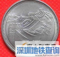 1986年长城币价格 86年一元的长城币值多少钱?