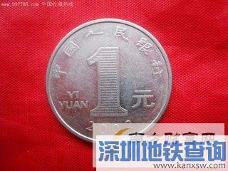 2002年1元硬币价格 2002年一元硬币值多少钱?