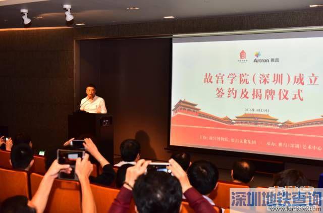 故宫学院深圳成立 将定期开展各类培训课程