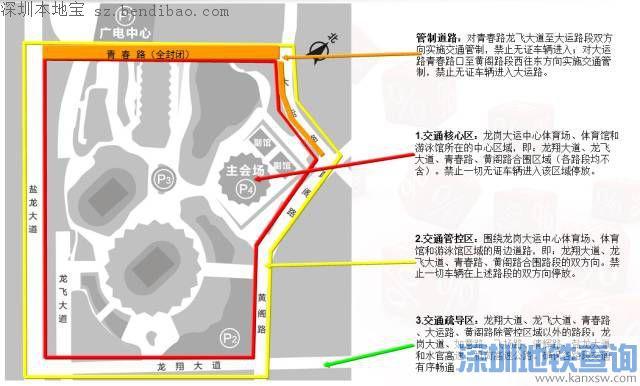 今天深圳这些路段将实行交通管制