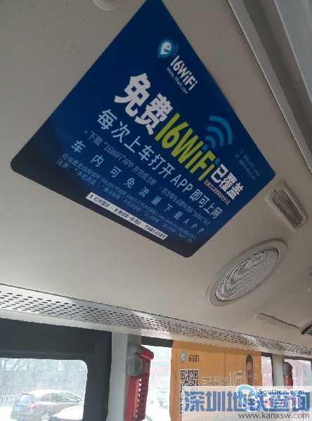 11月15日起广州七成公交车全面覆盖免费WiFi(含连接方式)