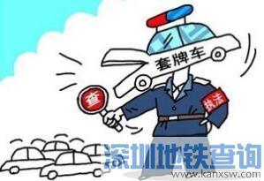 11月22日深圳新闻(打击套牌+地铁16号线+沙井金蚝节)