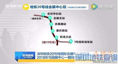 深圳地铁20号线站点一览 附最新线路规划图