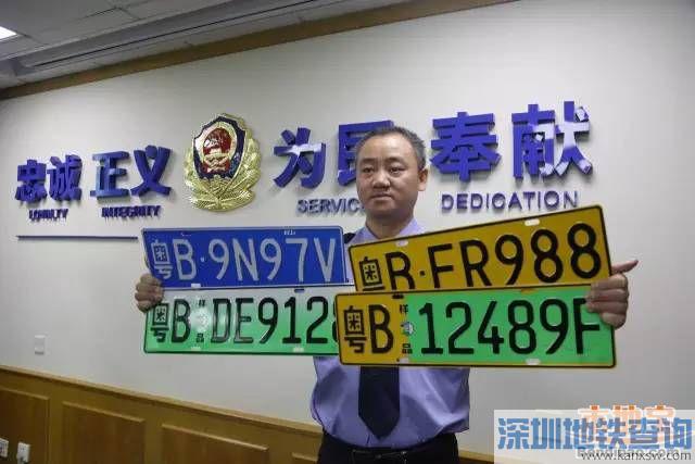 深圳交警首次解读 新能源汽车号牌申领上牌常见问题