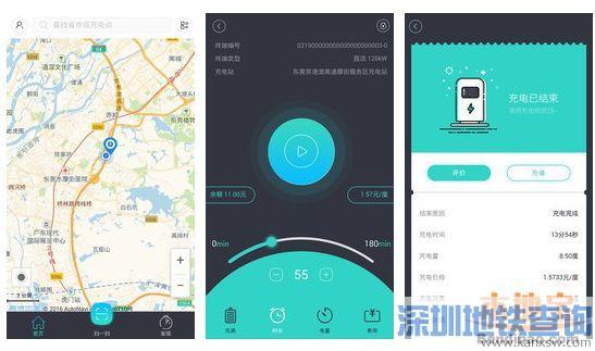 广东首个城际快充站启用 往返广深的电动车车主有福了
