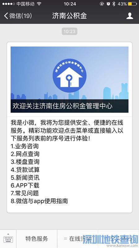 济南人可用手机预约提取公积金了 还能签约提取物业费