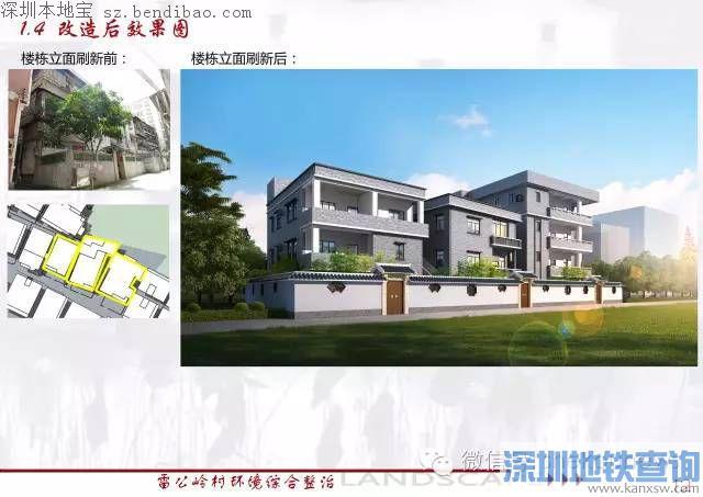 深圳蛇口投资上千万改造海湾新村、雷公岭村城中村