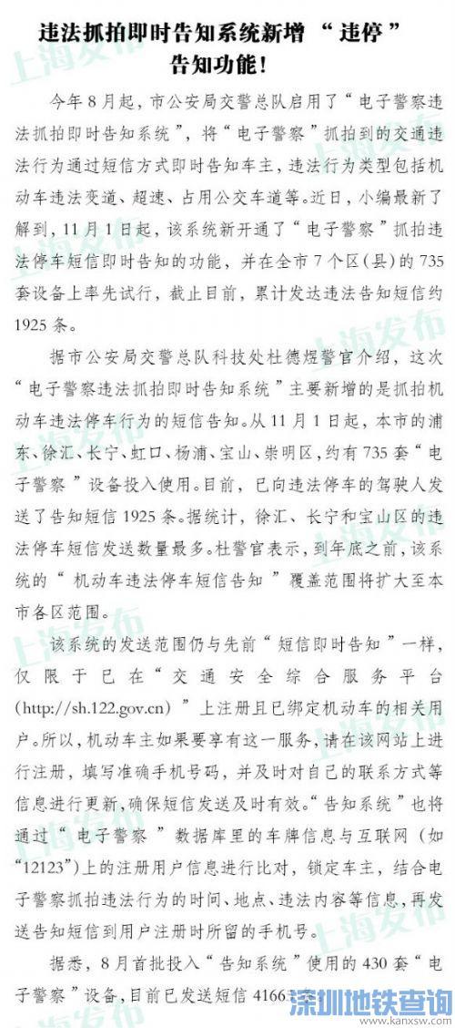 """沪违法抓拍即时告知系统本月新增""""违停""""告知功能"""