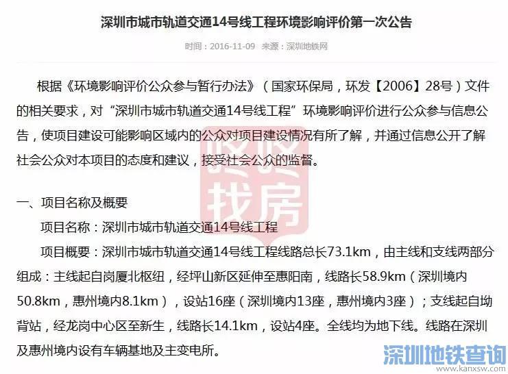 深圳地铁14号线独立环评公告出炉来看全文 通惠州2017年开工