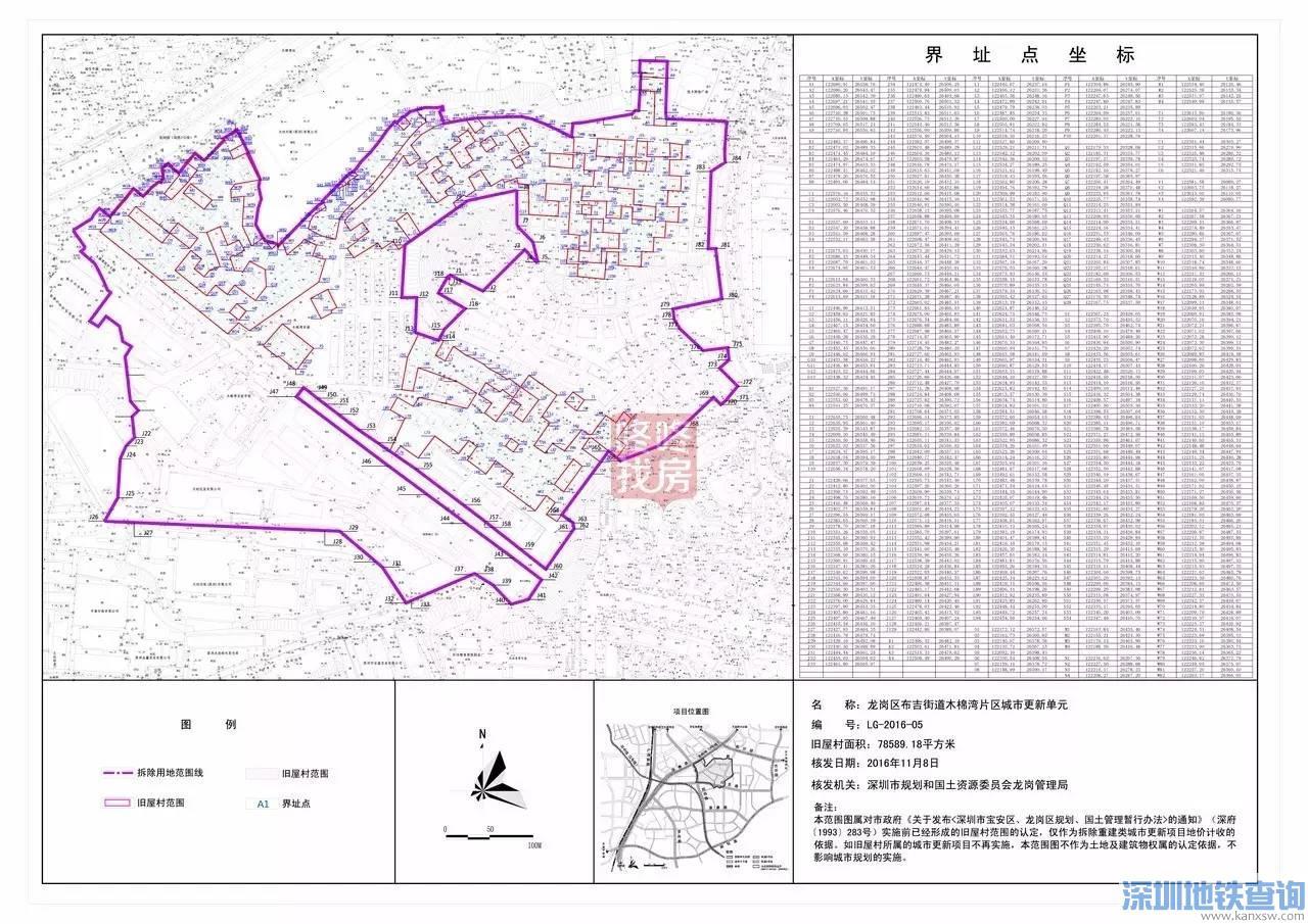 深圳地铁口旧改:京基木棉湾旧改在哪规划怎么样?(位置图)