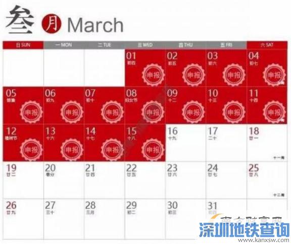 【2017年3月份办税日历】这些税务申报时间一定要牢记