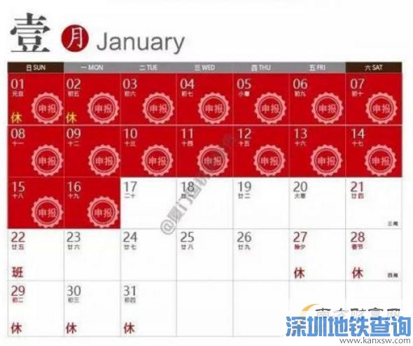 2017年1月份办税日历 一月份这些税务申报时间一定要牢记不可错过