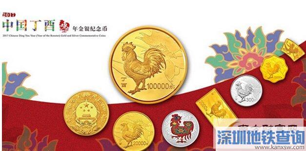 2017年鸡年金银纪念币发行公告【全套17枚附图鉴赏】