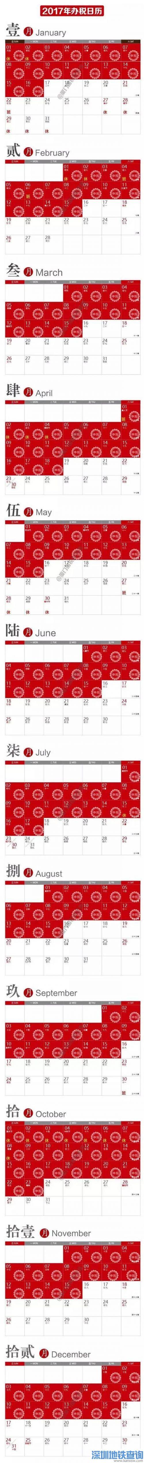 最新2017年纳税申报时间(办税日历)