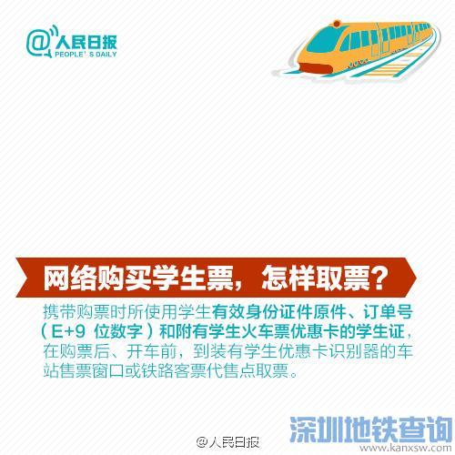 2017春运火车票什么时候开始预订?提前购买时间及购票日历对照表