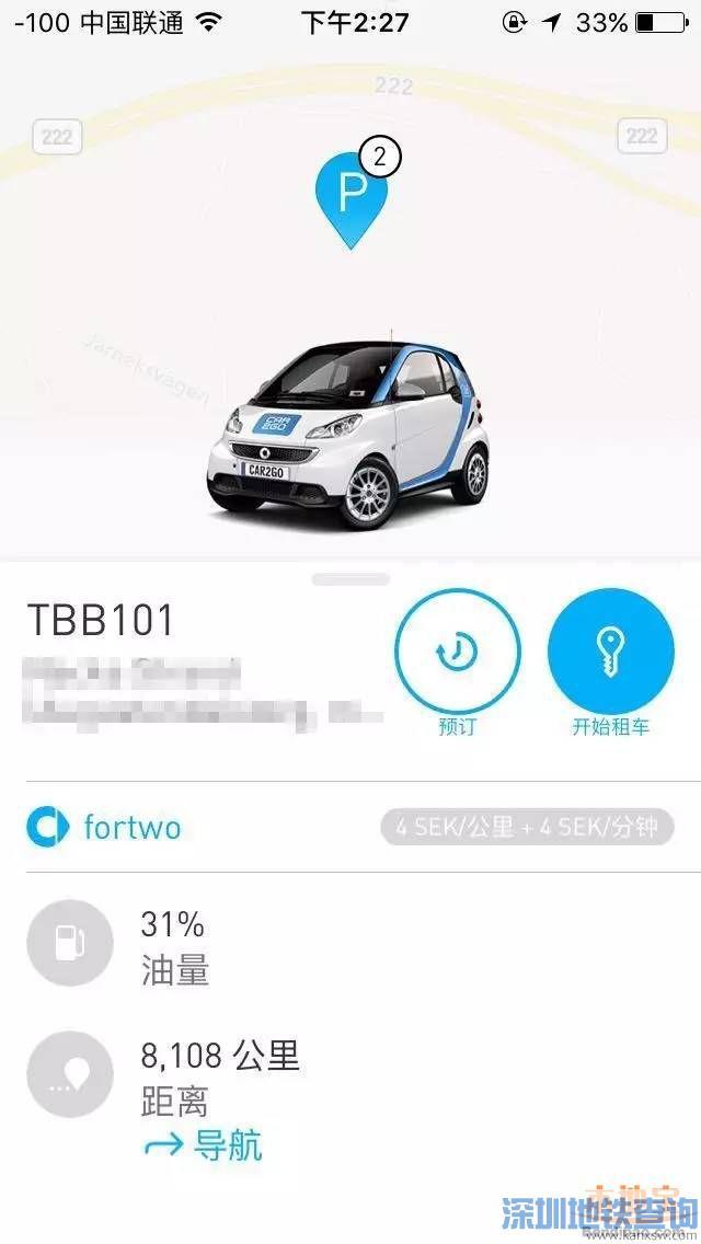 深圳TOGO共享汽车使用全攻略 15元起开奔驰