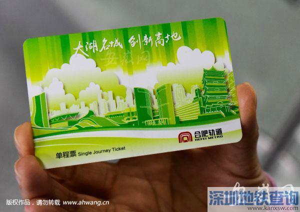 合肥地铁单程票曝光:绿色 大小相仿银行卡