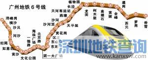 广州地铁6号线最新消息:二期开通后全线开行长短线车