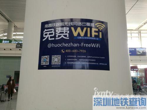 今起南铁6个车站提供免费WiFi 候车可以顺畅看视频