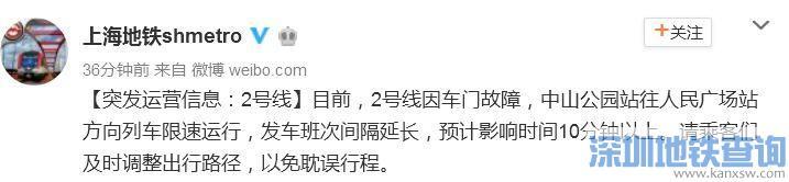 12月29日早高峰 上海地铁2号线突发车门故障限速运行