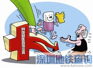 非深户老人在深圳就医明年起可刷医保卡 2017年拟将实现跨省就医