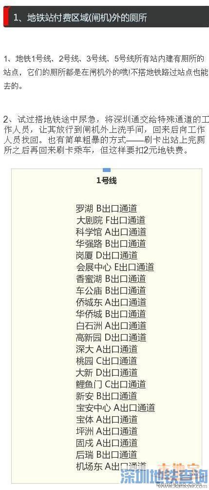 深圳哪些地铁站里有厕所?深圳地铁上厕所最全攻略