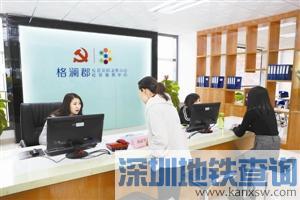"""深圳龙华新区最""""迷你""""居委会挂牌了 开设一站式服务窗口"""